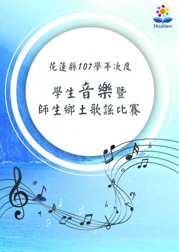 花蓮縣學生音樂暨師生鄉土歌謠比賽
