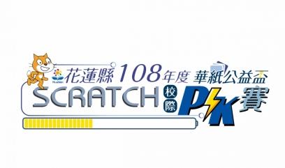 2019 華紙公益盃 找尋科丁小英雄  花蓮 Scratch PK賽