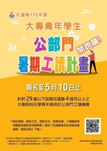 花蓮縣政府110年度青年學生公部門暑期工讀招募