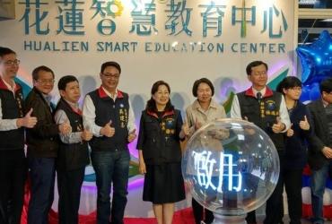 花蓮智慧教育中心揭牌 新穎設施贏得讚聲不斷