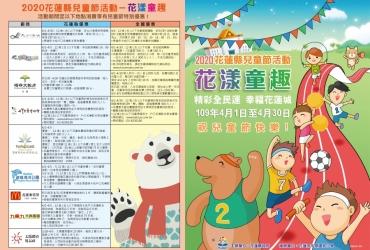 2020花蓮縣兒童節活動「花漾童趣」新聞稿